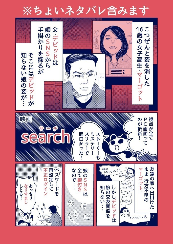 s映画search感想漫画_001