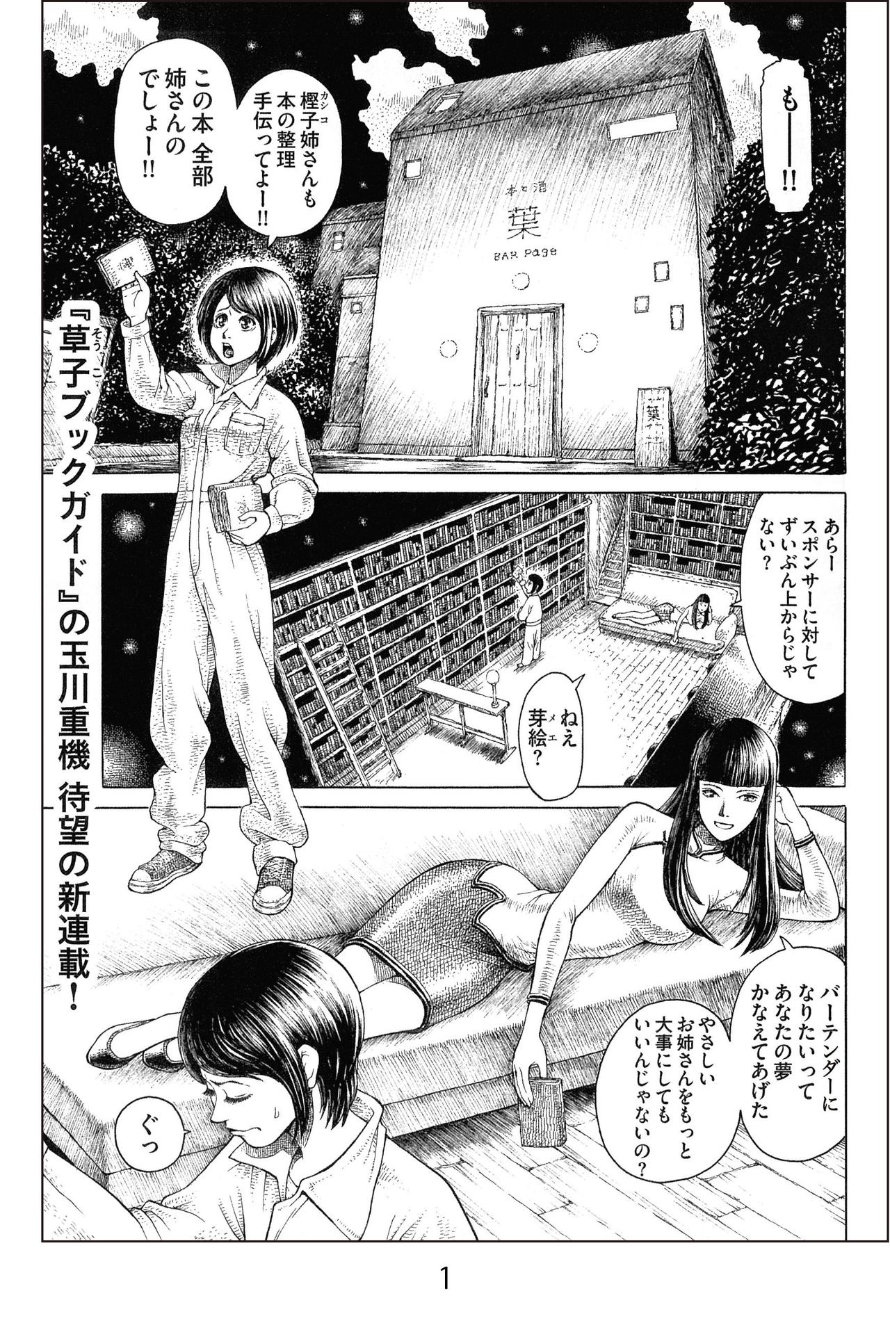 ヨンノン幻戯1