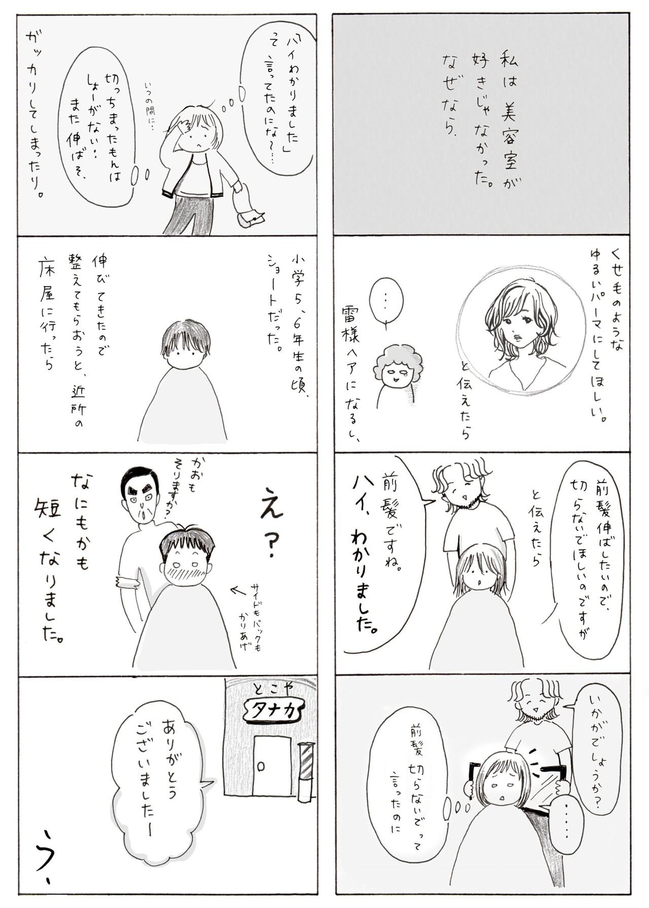漫画_美容室出会い1note