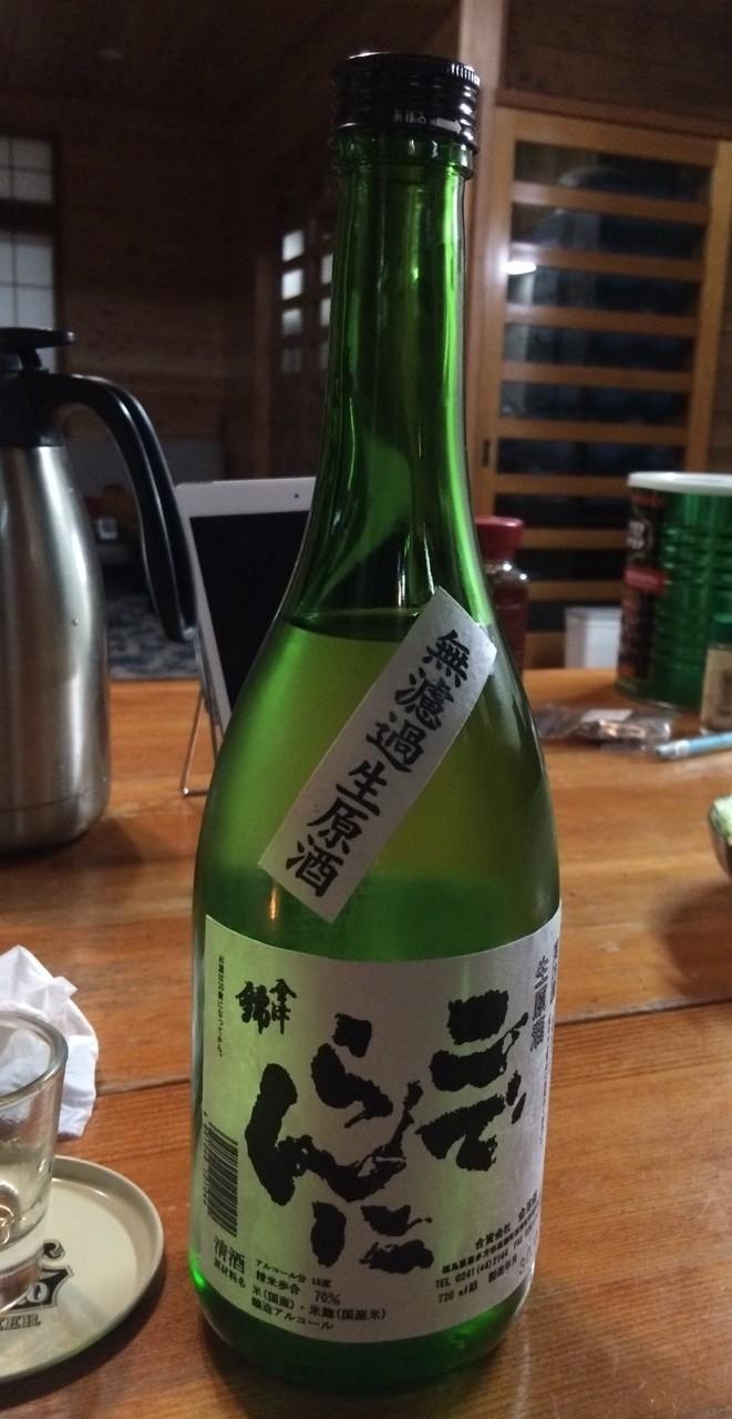 西会津のリオンドール野沢店で買った「こでらんに」という日本酒。凄い!こでらんにという文字だと暗号のようだが「こたえられない」ほど上手いという意味らしい。 #日本酒 #こでらんに #方言