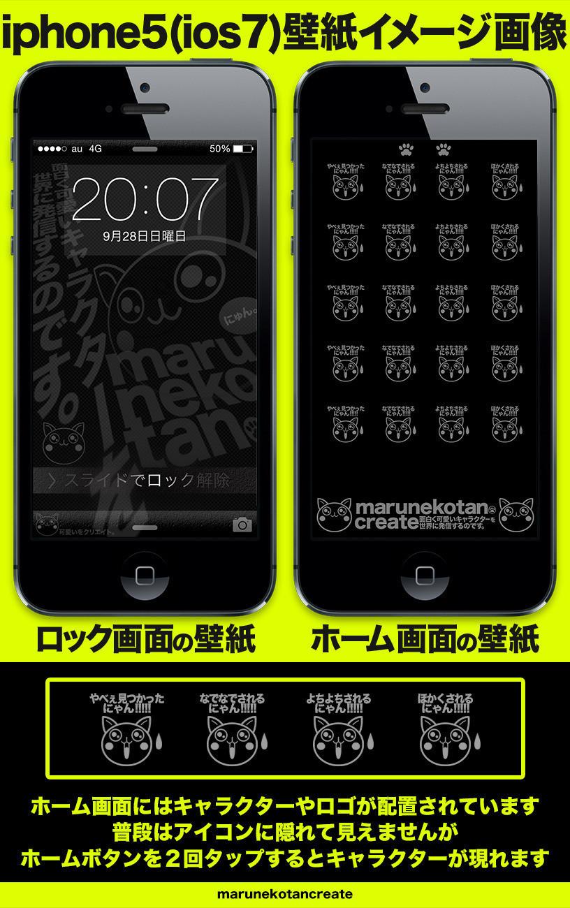 ロック画面の壁紙×4枚とホーム画面の壁紙×2枚です。こんな壁紙を使ってくれる勇者がいるのなら、こちらで配布しております→ http://marunekotancreateblog.hatenablog.com/entry/iphone5.ios7   (タグ: #iPhone #iphone #あいぽん #ブログ #はてなブログ #まるねこたん #marunekotan )