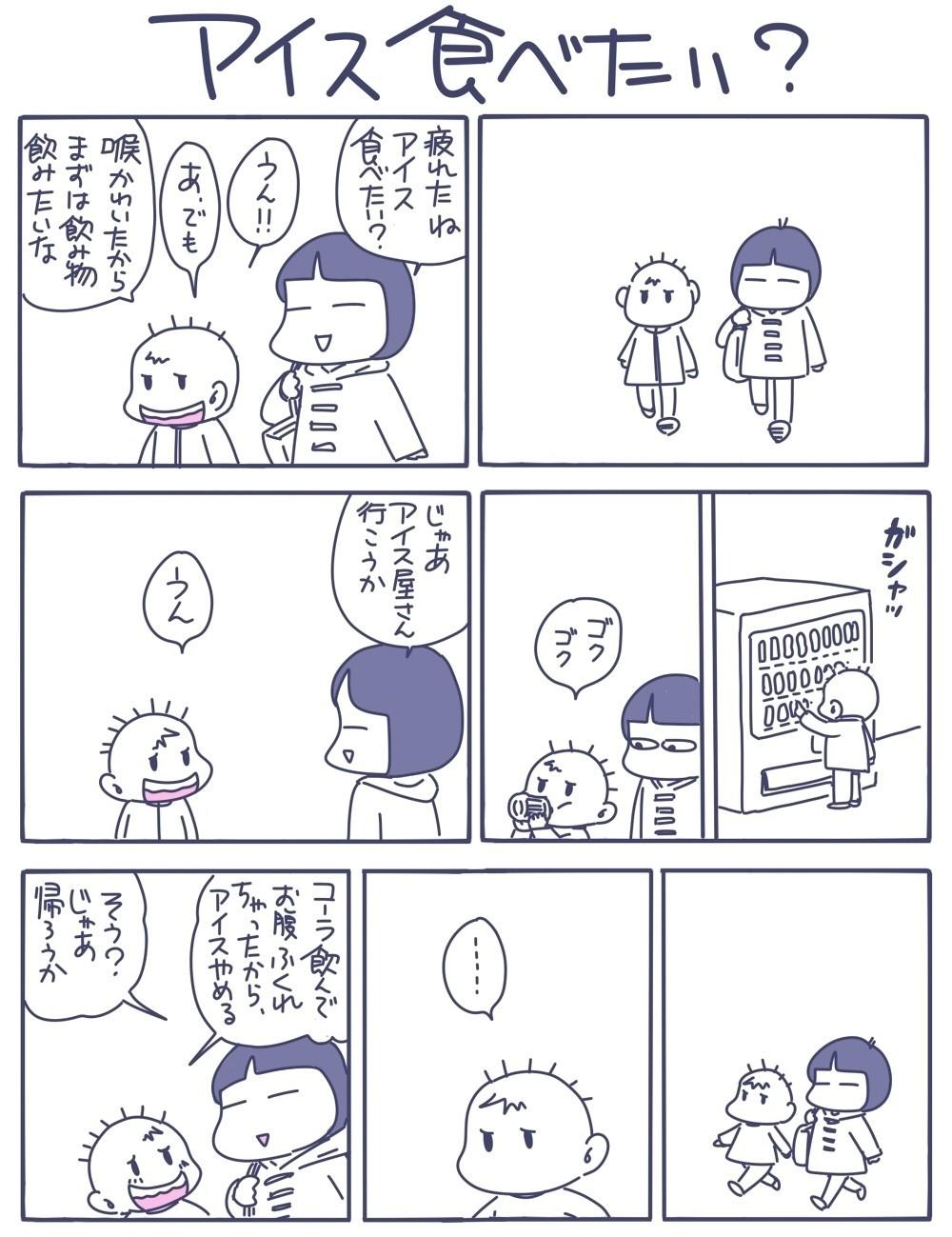アイス食べたい_1