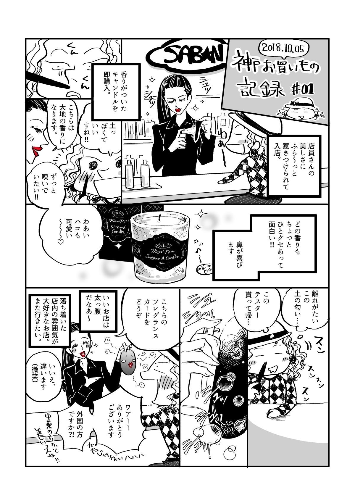 (*諸事情により自画像変わりました。)もうだいぶ前ですが、神戸でのお買い物記録。大好きなんですが、ちょっとお高いのでそんな気安くはいけない。でもその敷居の高さがいい。美人の店員さんもいい。こっそり眺めに行こうか。。