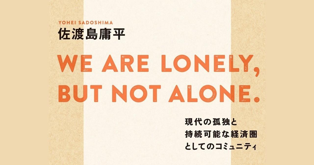 ざっくりわかるオンラインコミュニティの重要性〜WE ARE LONELY BUT NOT ALONEを読んで〜|かわんじ | BooQs|note