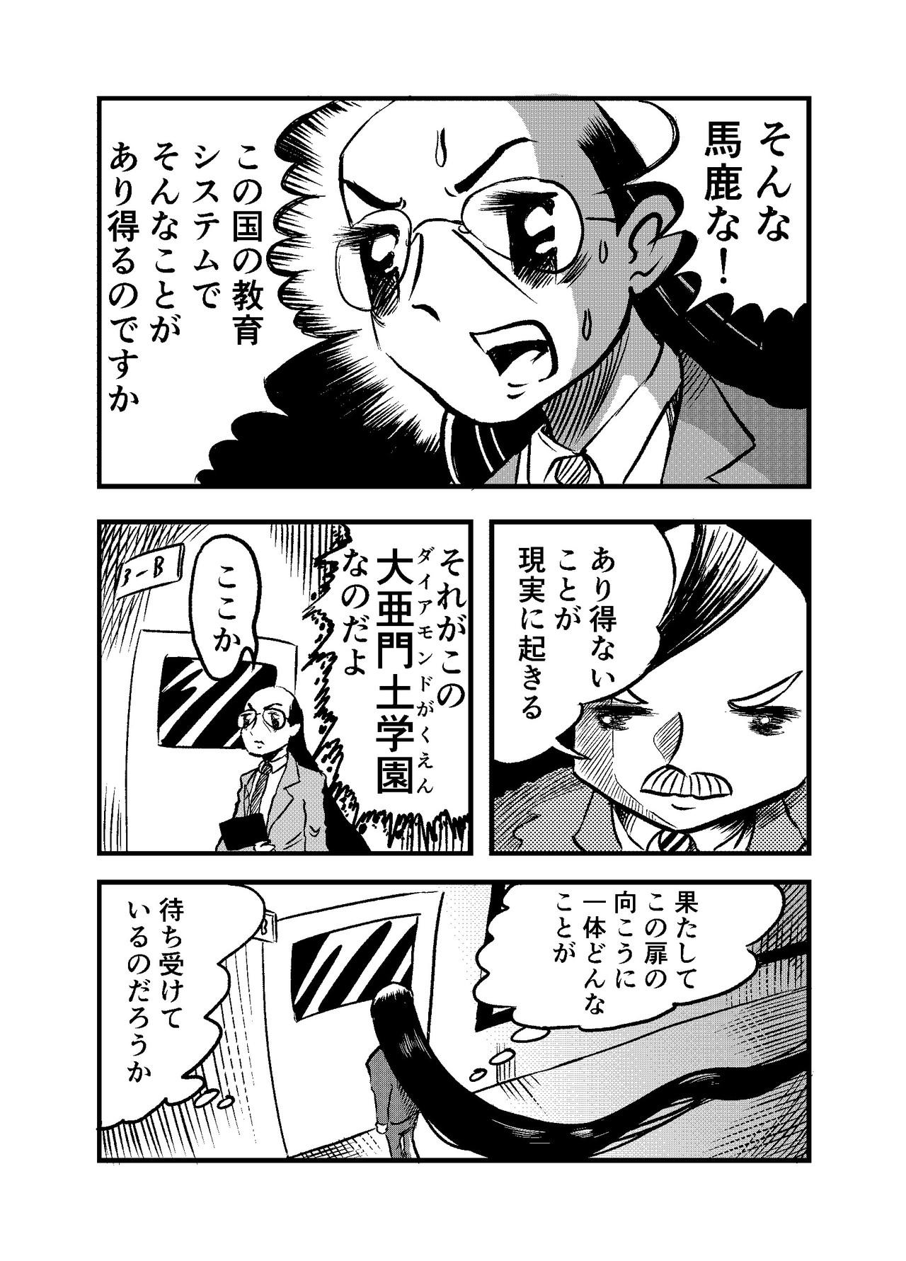 chapter 2 はじまるよ~