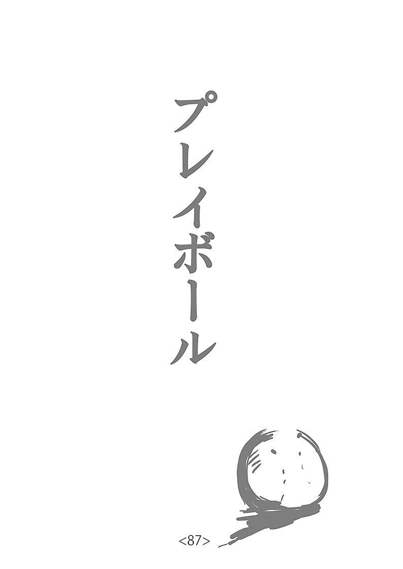 これは確か人生で初めて描いた漫画なのでなんかコマ割りが特殊です(YUKIのプレイボールが元ネタ)
