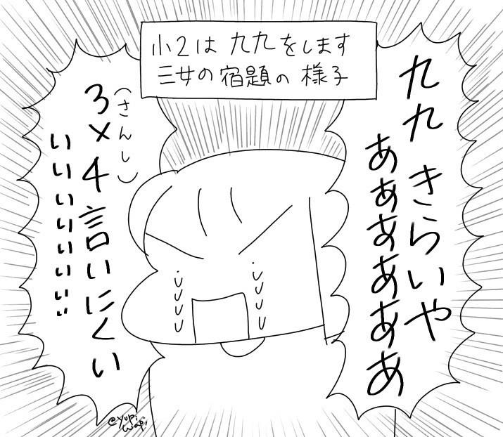 #三姉妹 #キレる #宿題 #九九 #1コマ #漫画 #女の子 #三姉妹 #三女 #小学生