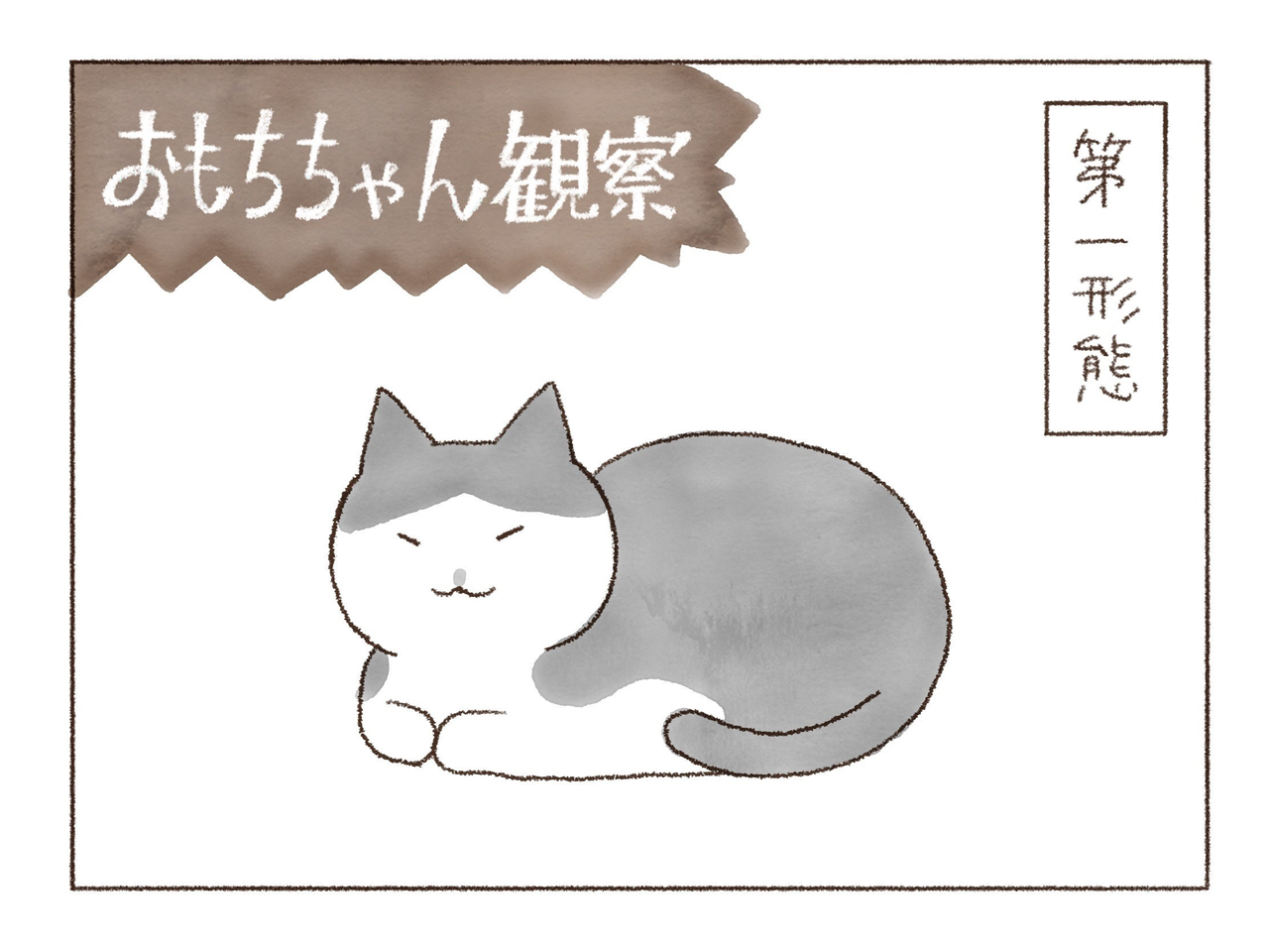 第一形態→ごまおはぎちゃん