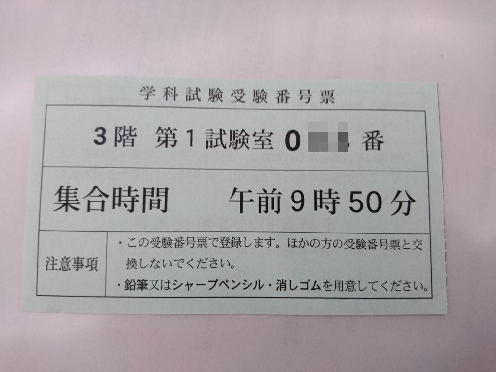 学科 本 試験 免