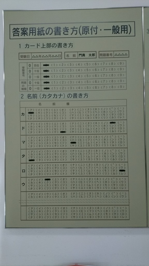 免 試験 本