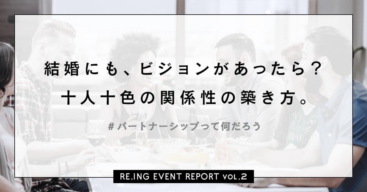 event_report_vol2_後編
