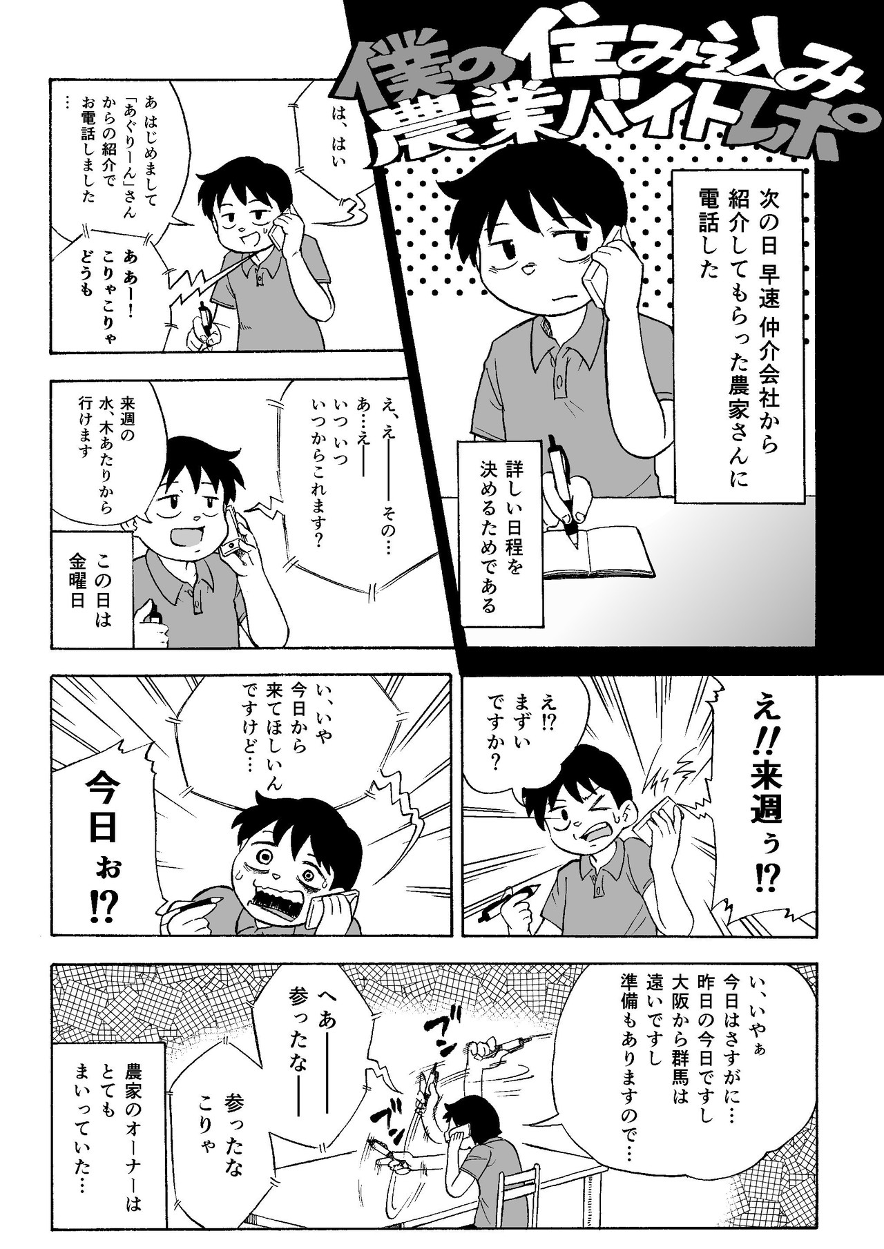 嬬恋日記_WEB投稿用__1_
