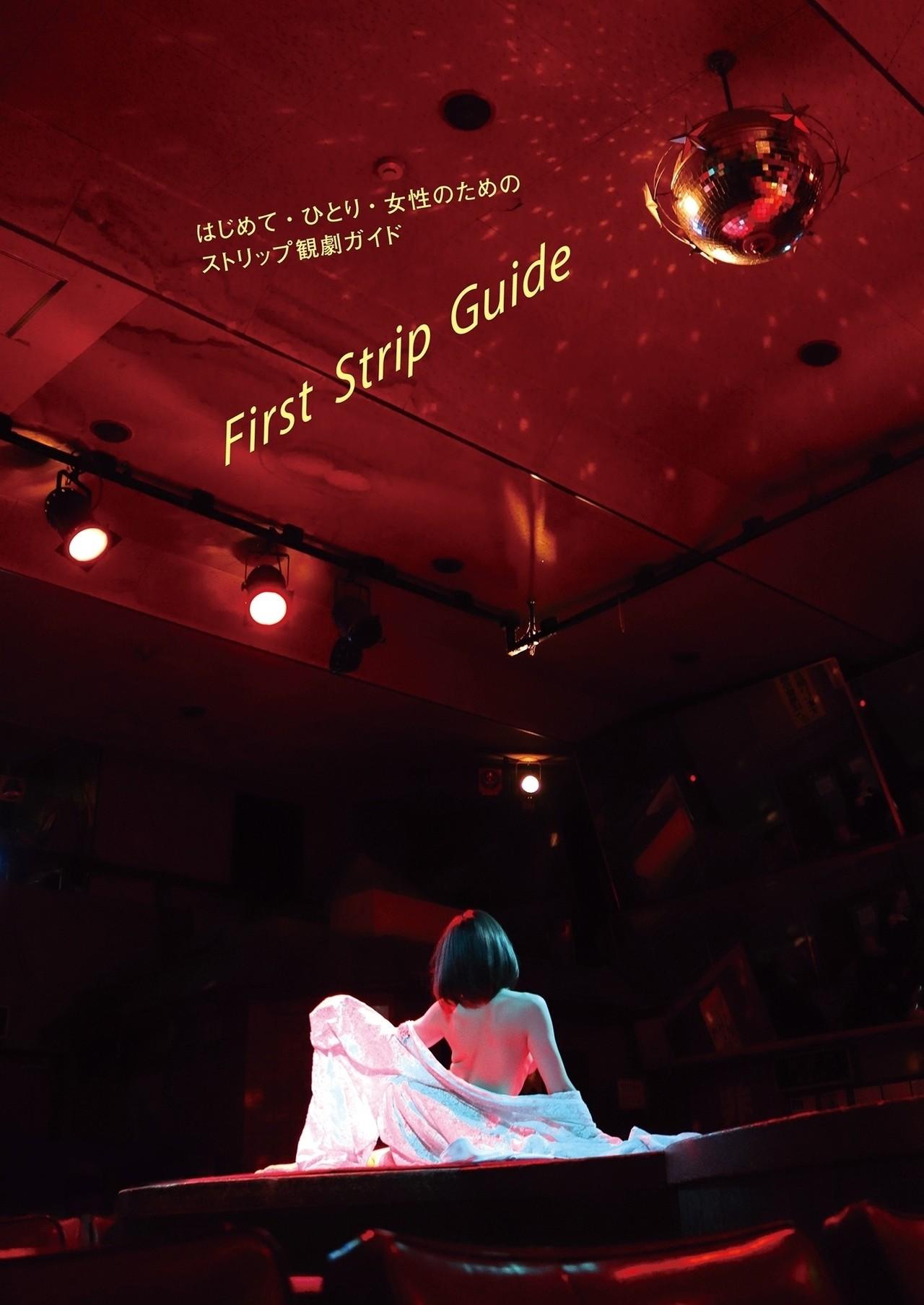 2018年11月25日㈰~ 『First Strip Guide~はじめて・ひとり・女性のためのストリップ観劇ガイド~』販売開始しました。 (B5 フルカラー 104ページ)