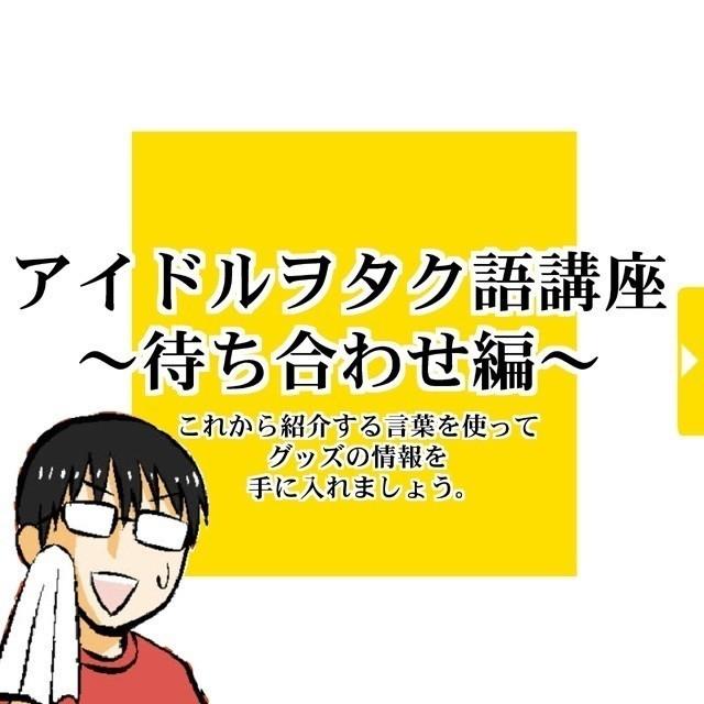 非ヲタのための楽しくて役に立つアイドルヲタク語講座です。 ヲタ語の勉強だけでなく、ヲタク文化やライブ現場の空気なども理解していきましょう。