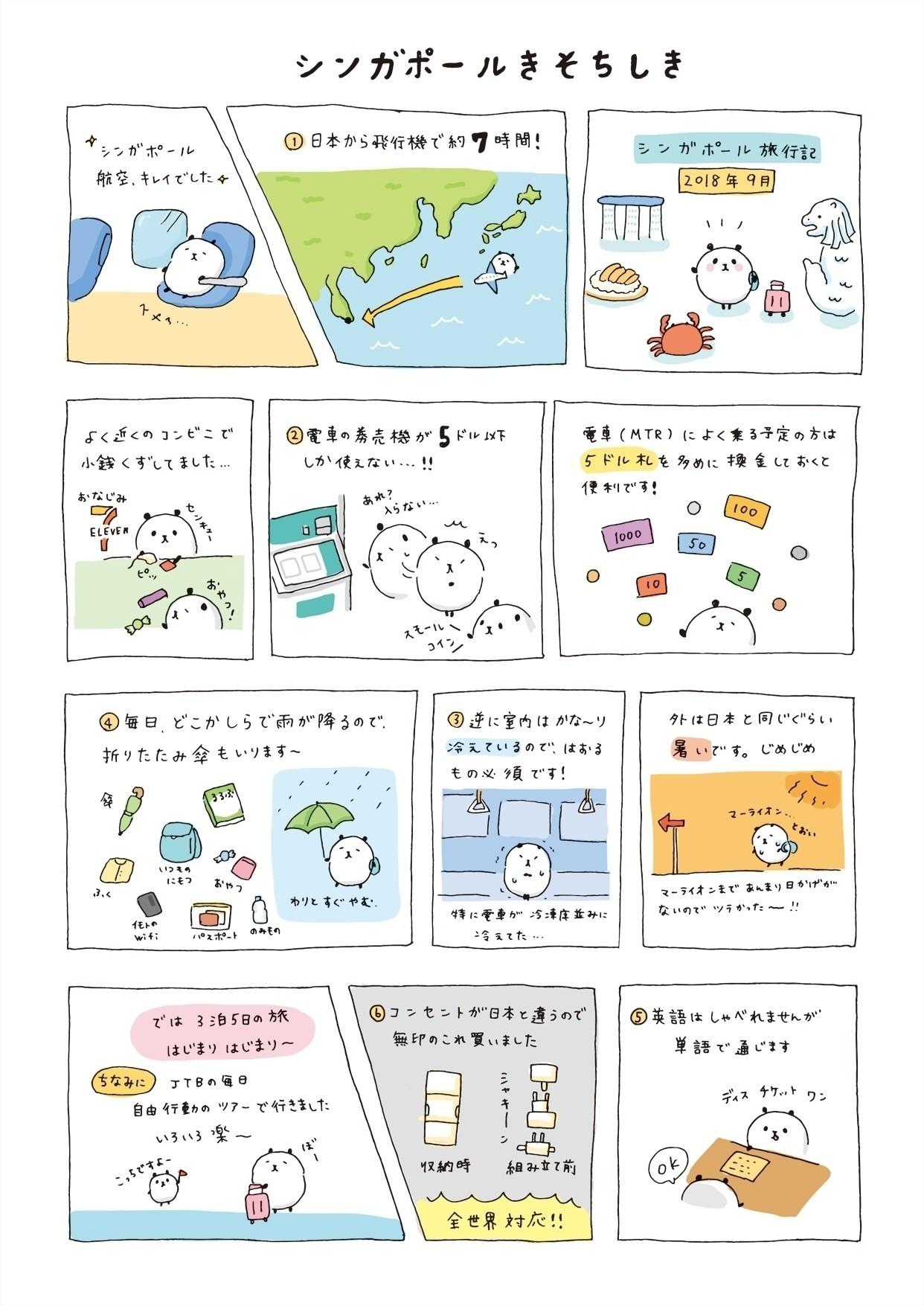  遅筆ですがつづく予定です!初1ページ漫画です😊(謎の達成感)  #漫画 #エッセイ #海外旅行 #シンガポール #シンガポール旅行