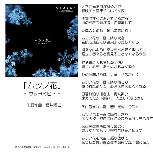 ムツノ花カード