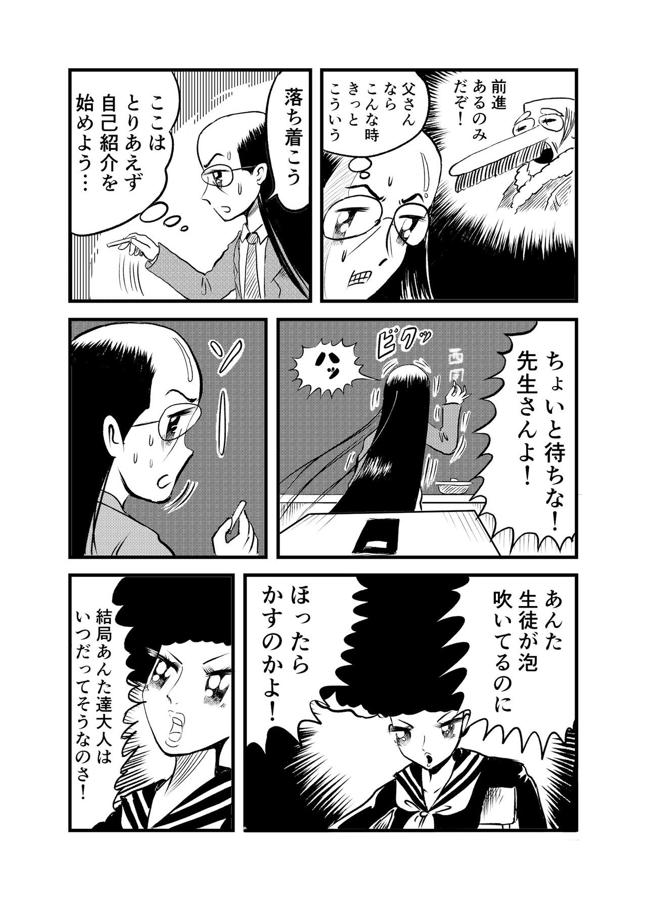 CHAPTER3 はじまるよ~