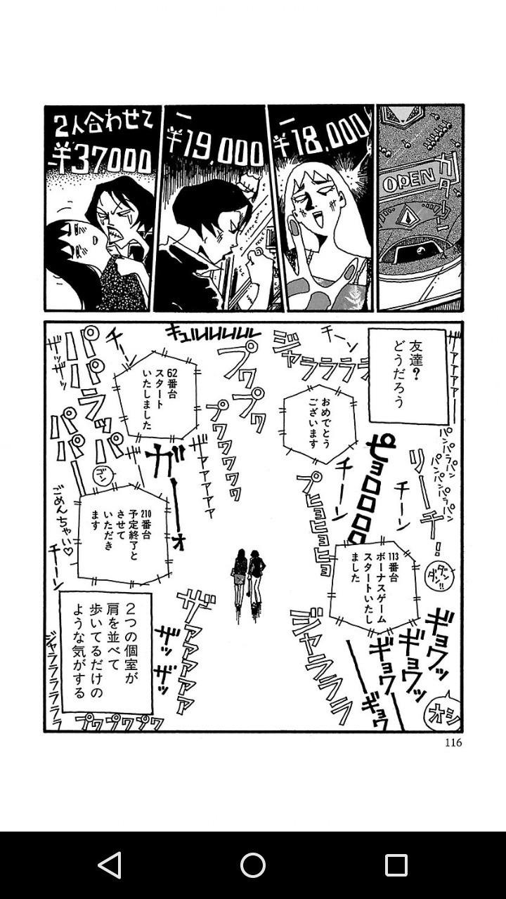 安田弘之「ちひろ」 私にとても似ている人に勧められて読んだ。この回がとても好き。
