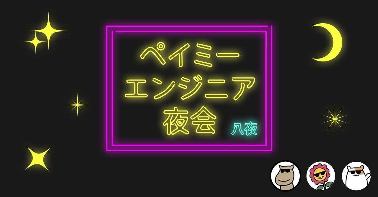 エンジニア夜会_8
