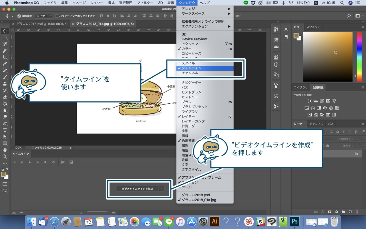 Gifアニメはいいぞgifアニメを作ろう吉本ユータヌキnote