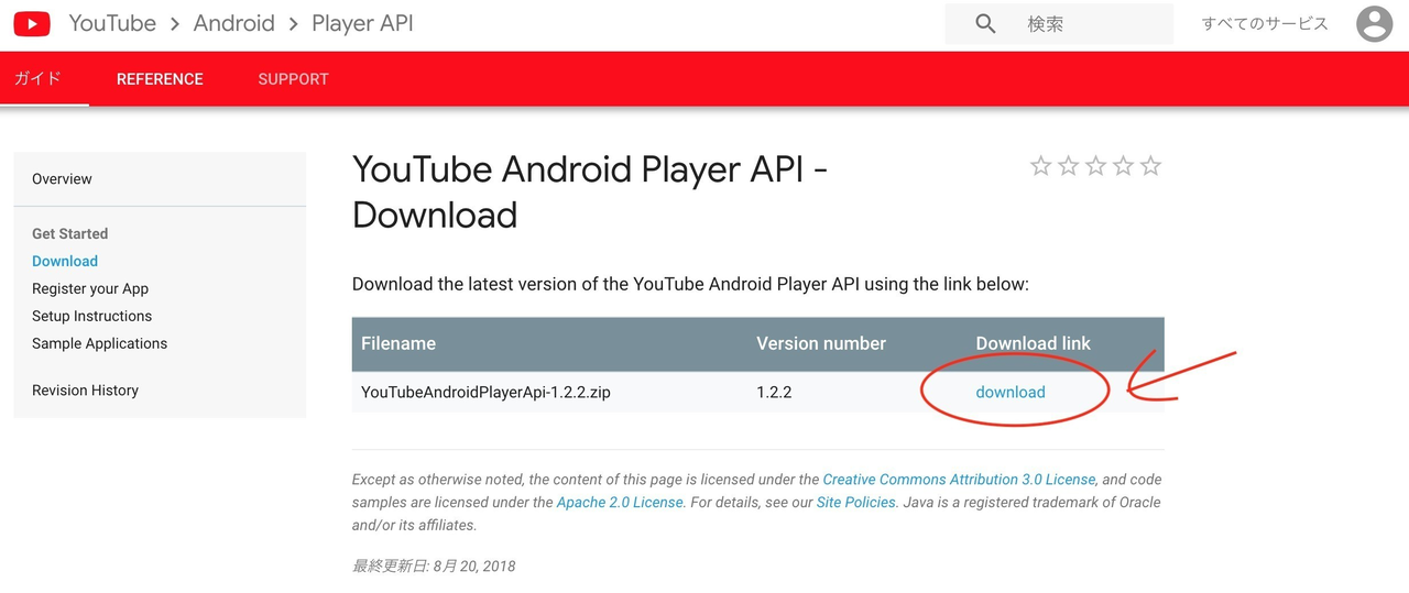 Android-9]YouTube動画(どうが)の再生(さいせい