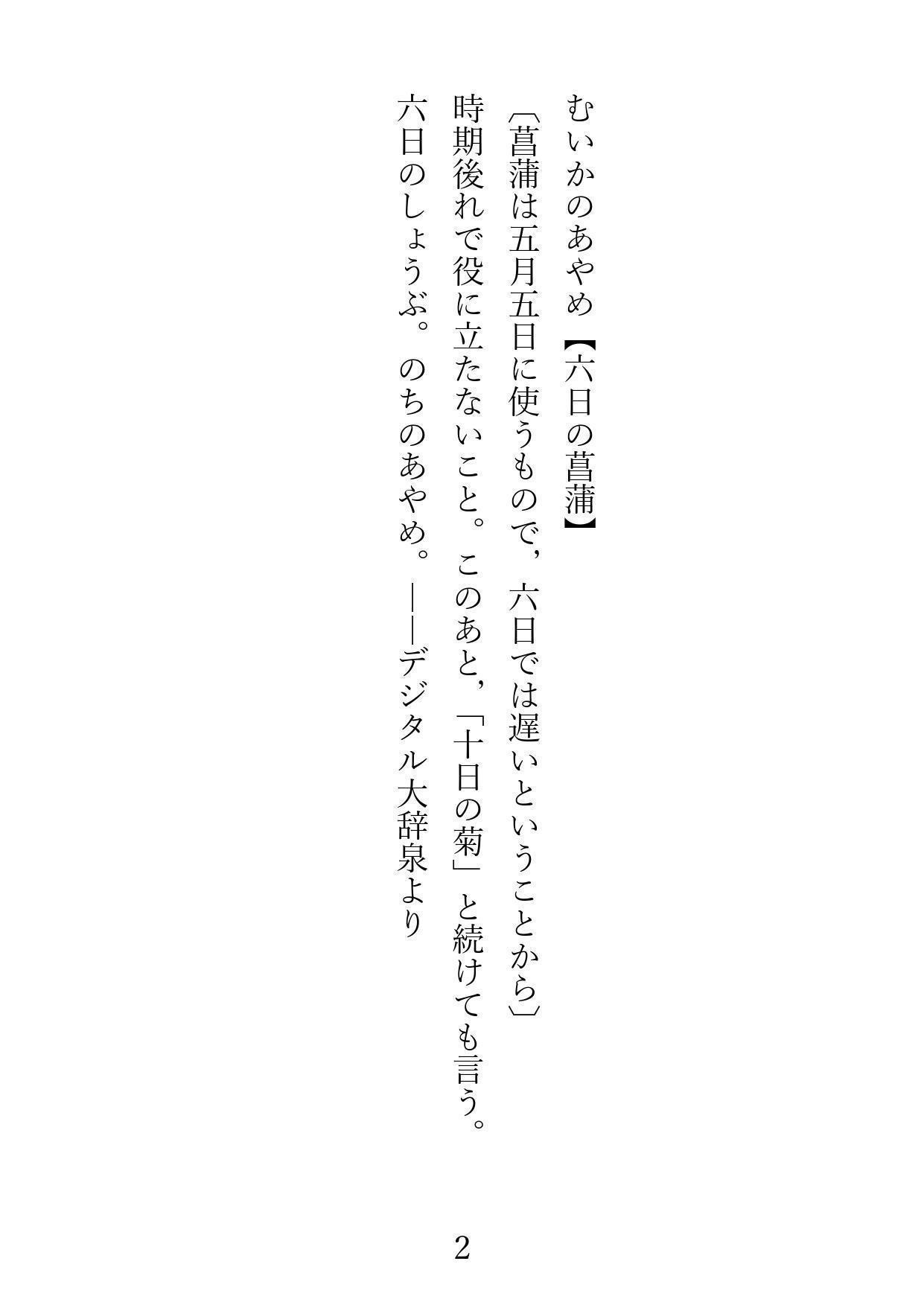 歌集「六日の菖蒲、十日の菊(上...