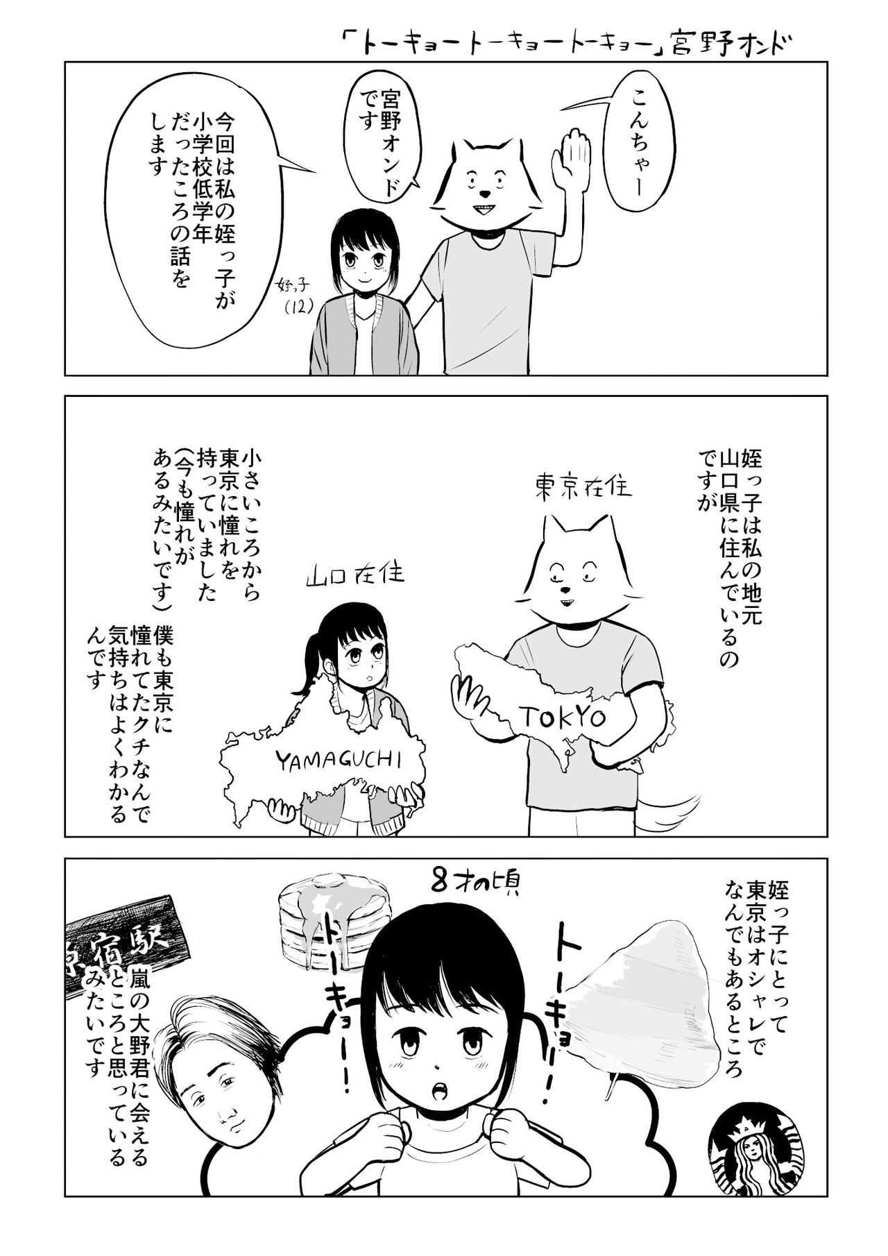 東京と姪っ子_001