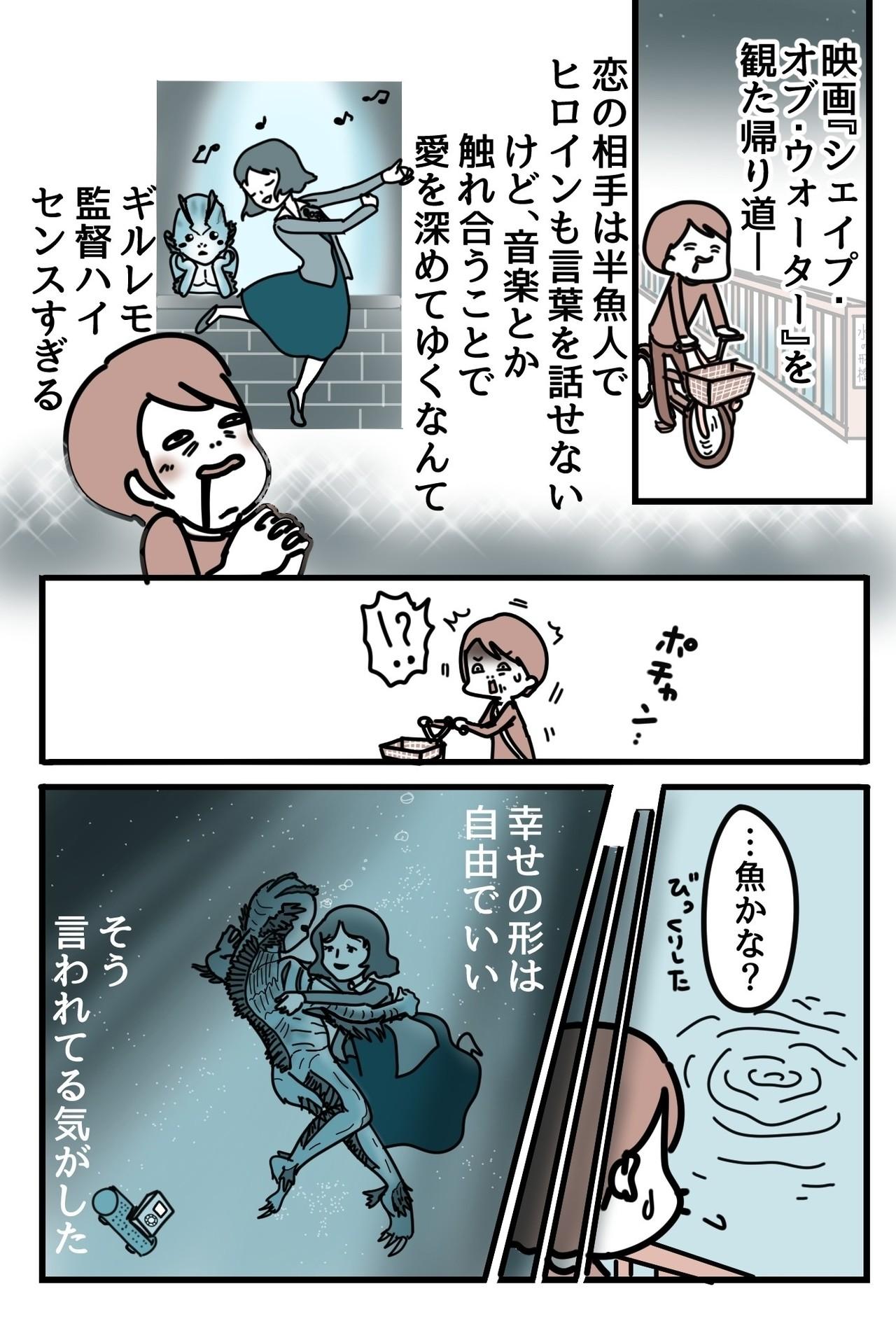 映画_シェイプ_オブ_ウォーター_