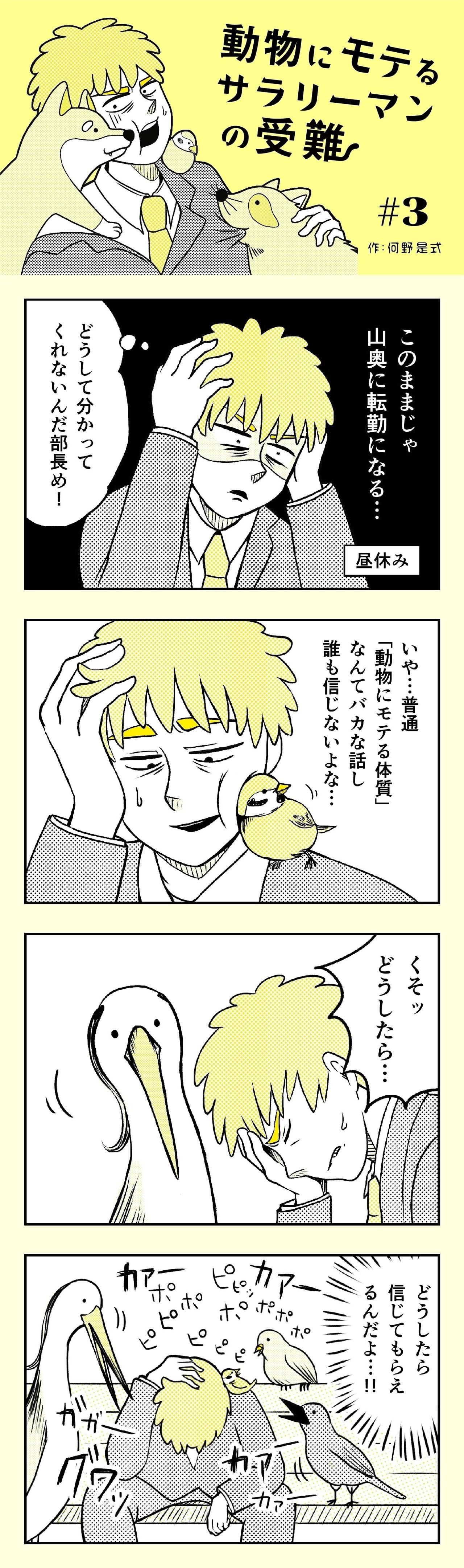 ヘッダー付_sns縦読み_動物受難_3-4-01
