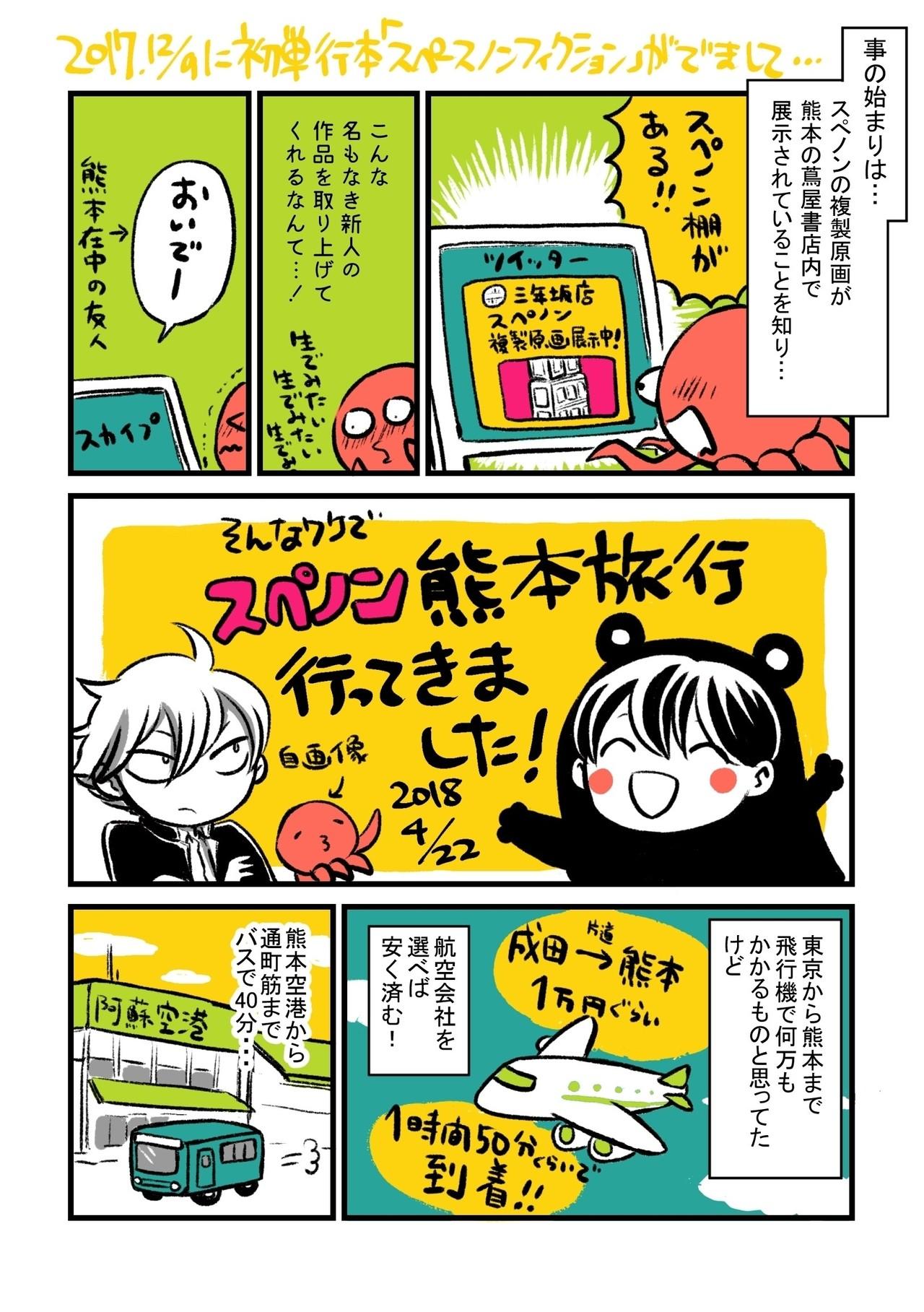 熊本旅行漫画_002