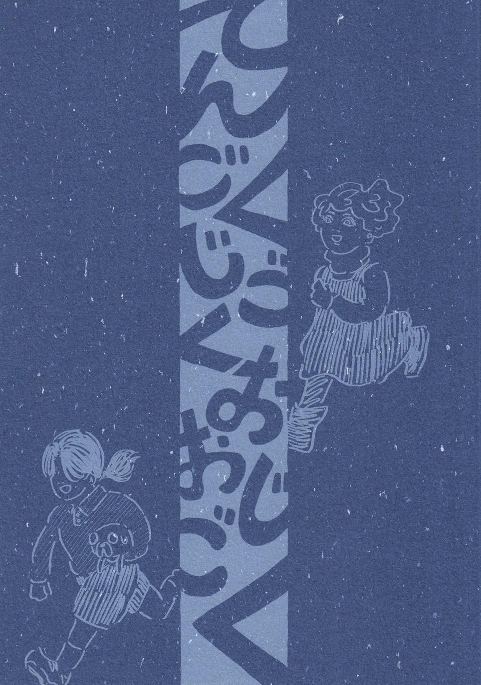 2018/11/25のコミティア126で発行した40頁漫画の後編です。前編200円後編200円です。前編はこちら→ https://note.mu/seikatsugakusyu/n/n782a33d830b2?creator_urlname=seikatsugakusyu