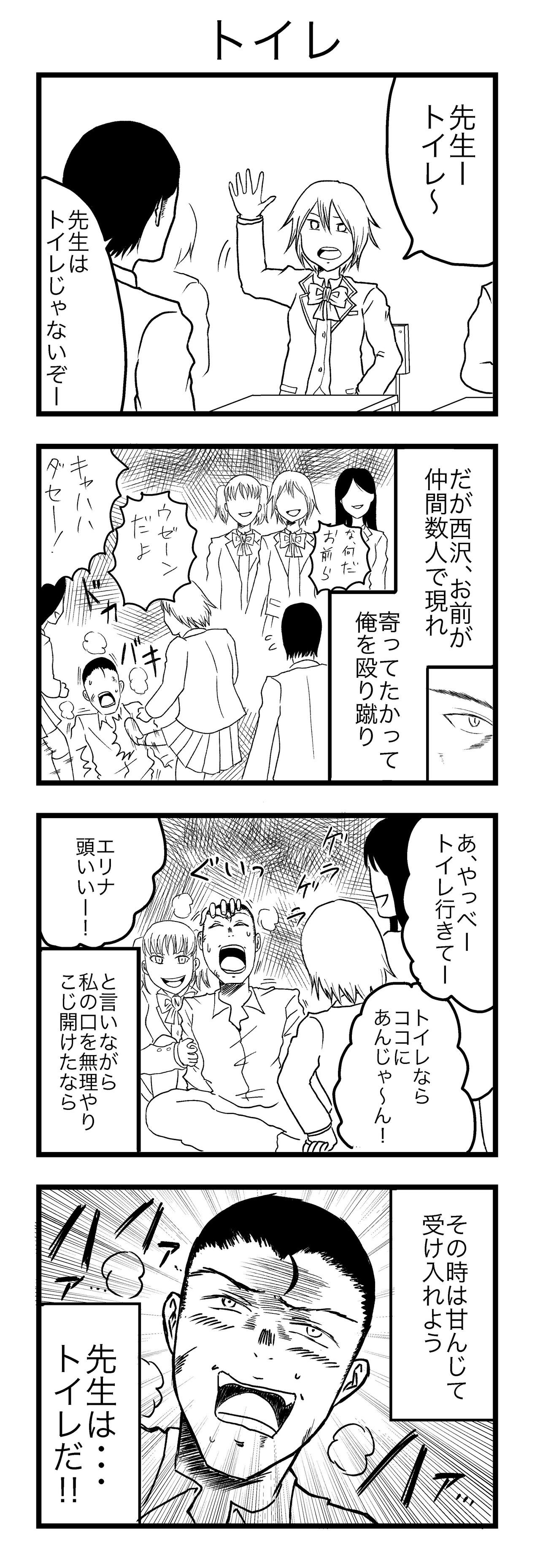 yonkoma43_のコピー