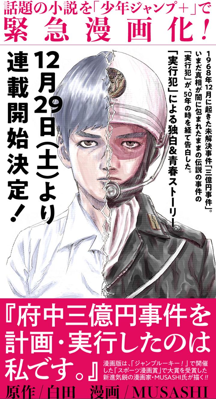 ジャンプ+にて新連載、開幕。是非に。https://www.shonenjump.com/p/sp/1812/sanokuen/