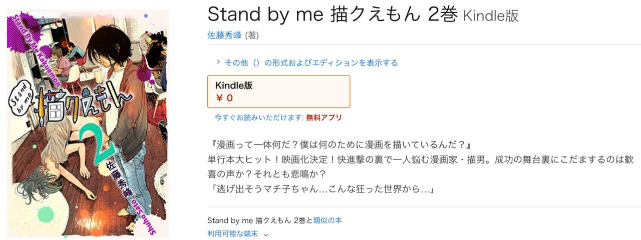 期間限定】「Stand by me 描クえもん」1巻&2巻無料キャンペーン 佐藤 ...