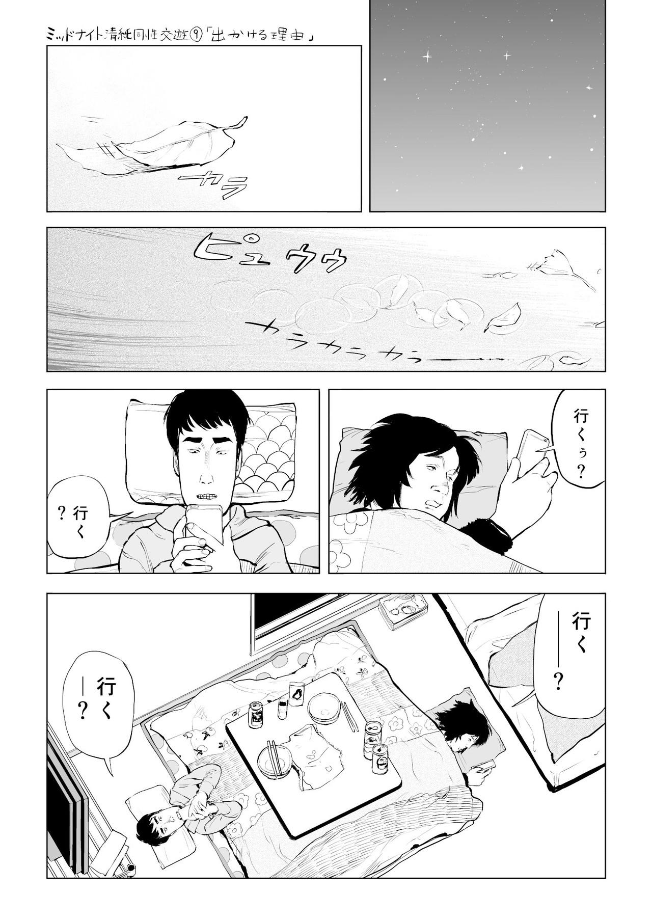 ミッドナイト清純同性交遊9話_001