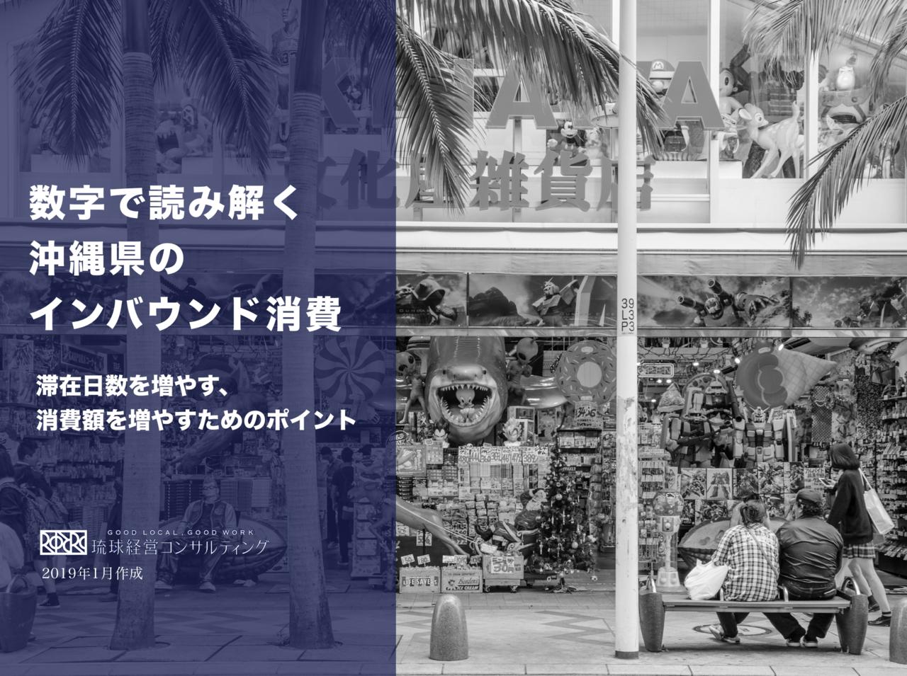 【全20ページ】5年で7倍の成長率!好調な沖縄のインバウンド消費の現状認識と課題を各種データを用いて解説。海外観光客の滞在中の活動や消費動向、国別の特徴分析やショッピングでの購入品目の変化などから、今後のインバウンド消費に対応するためのポイントをまとめました。インバウンド消費に関わる観光業や小売業の方々は是非!