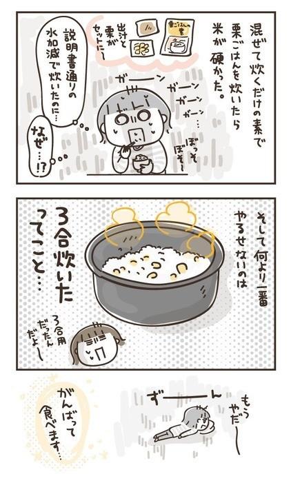 無洗米だったからかなー???