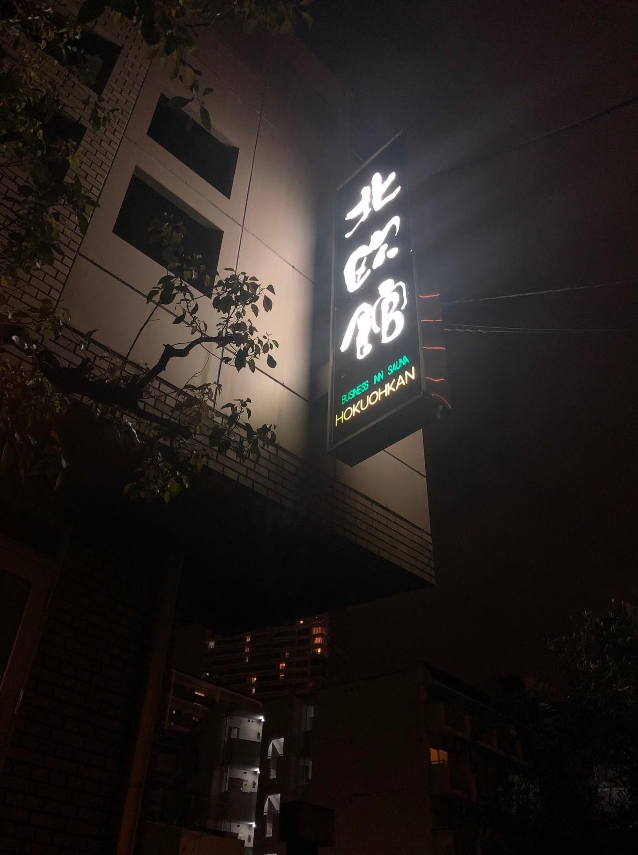 ハッテン 福岡