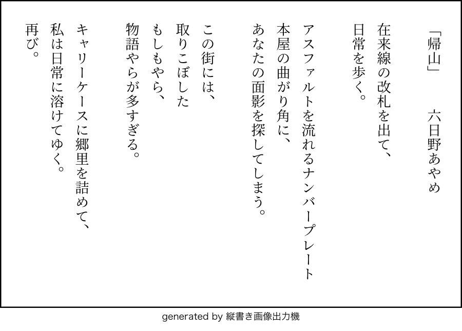 詩「帰山」 六日野あやめ note