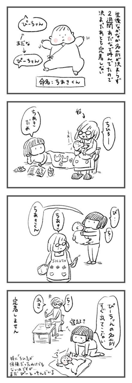 #赤ちゃん #育児 #育児漫画