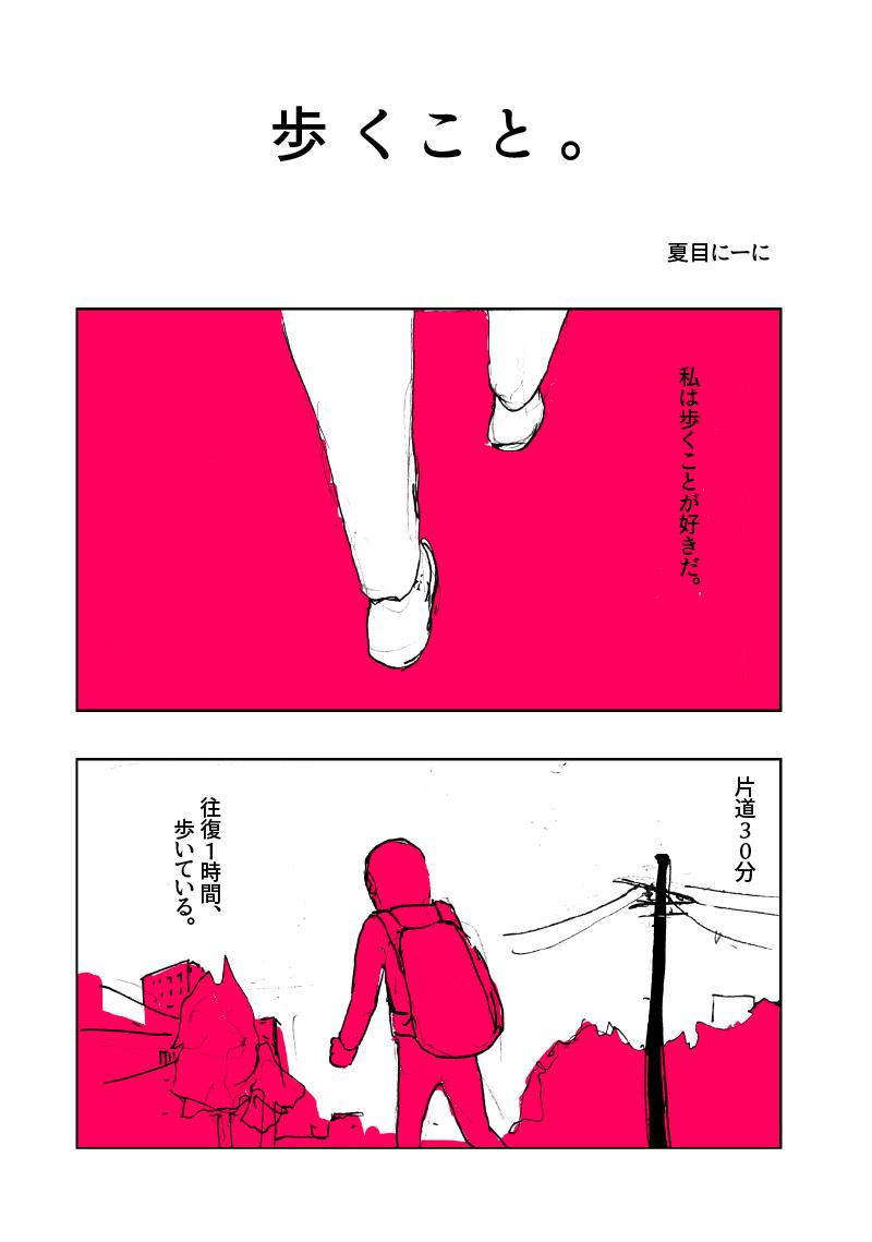 歩く_01