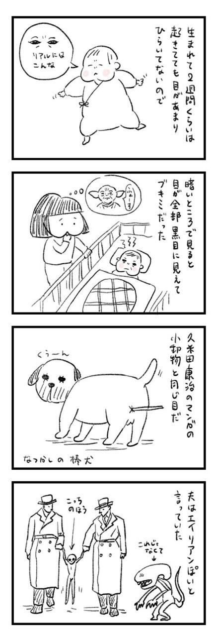 #赤ちゃん #育児漫画 #育児