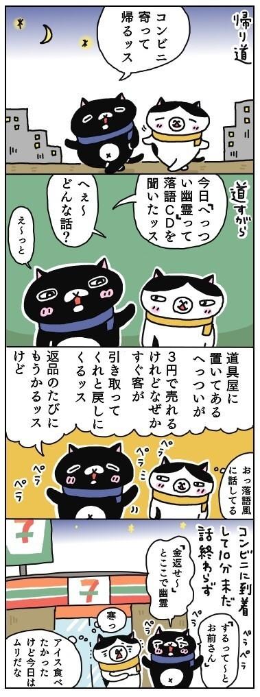 マンガを描いたはいいけれど、今、謎の眠気に襲われています。季節の変わり目のせいでしょうか。アタシ(富士額わがはい)のかわりに、この記事の文章を考えてくれる、とんちのきいた守護霊がいてくれたらいいのになぁ~。 「お後がよろしいようで(=^・^=)」by黒猫クインシー