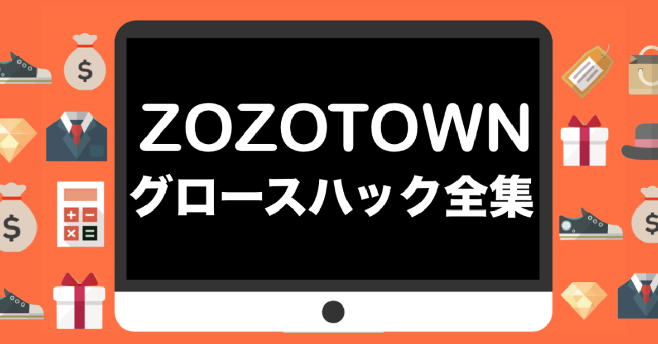【頑張れ大好きなZOZO企画】~ZOZOのプロモーションの歴史を振り返ってみた