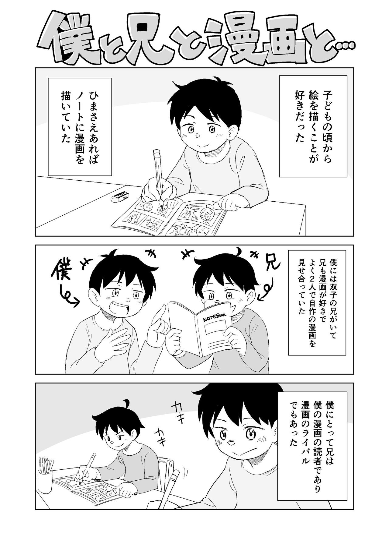 僕と兄と漫画と__001