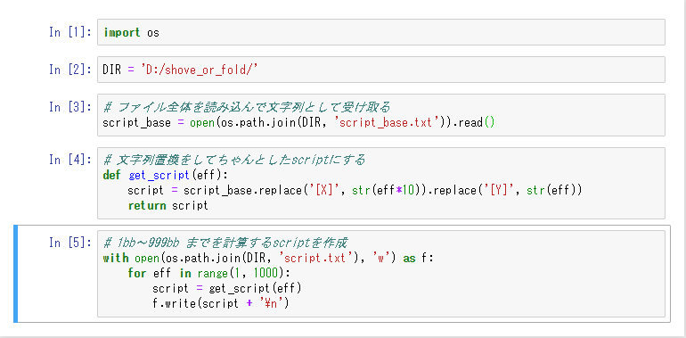 PioSOLVER、scripting:preflop only gameをscriptでまとめて