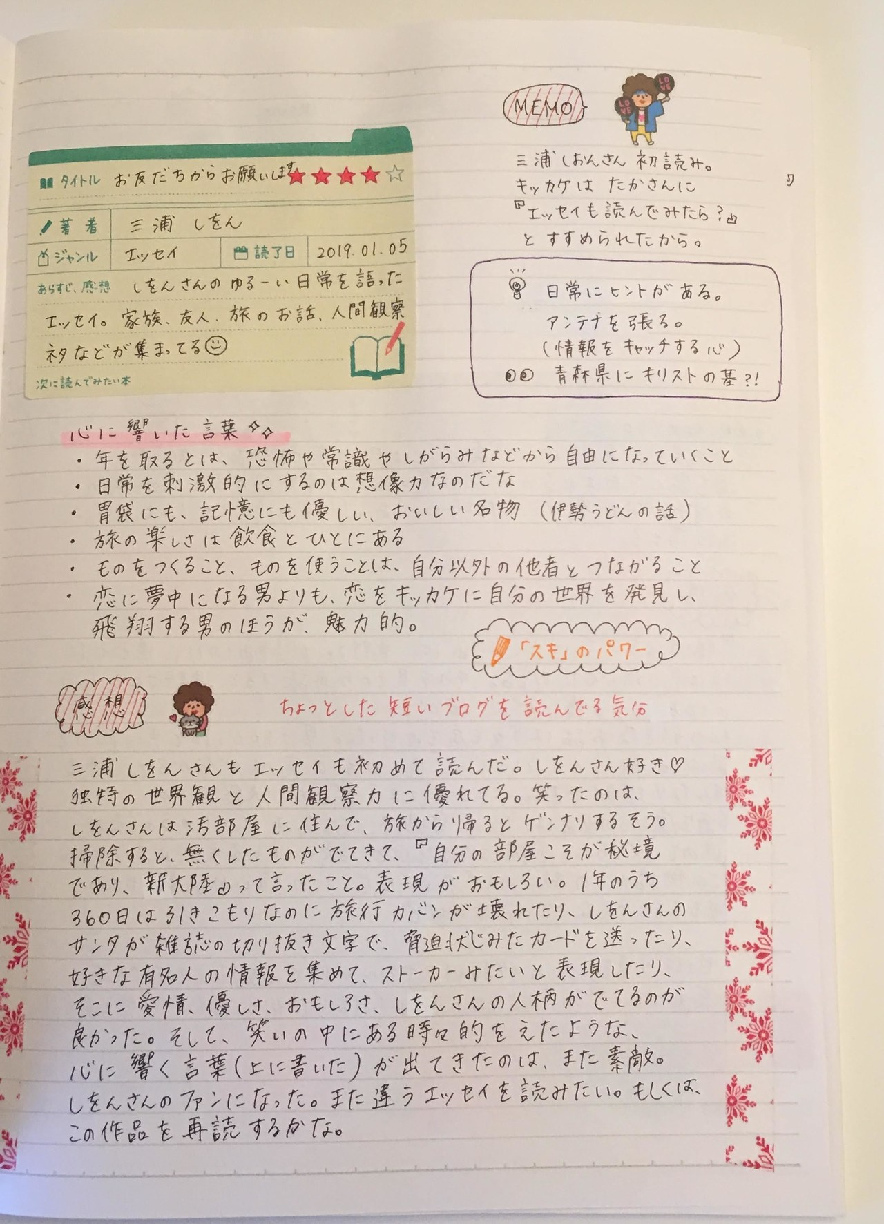 これで本の内容を忘れない!読書ノートの作り方|Mai|note