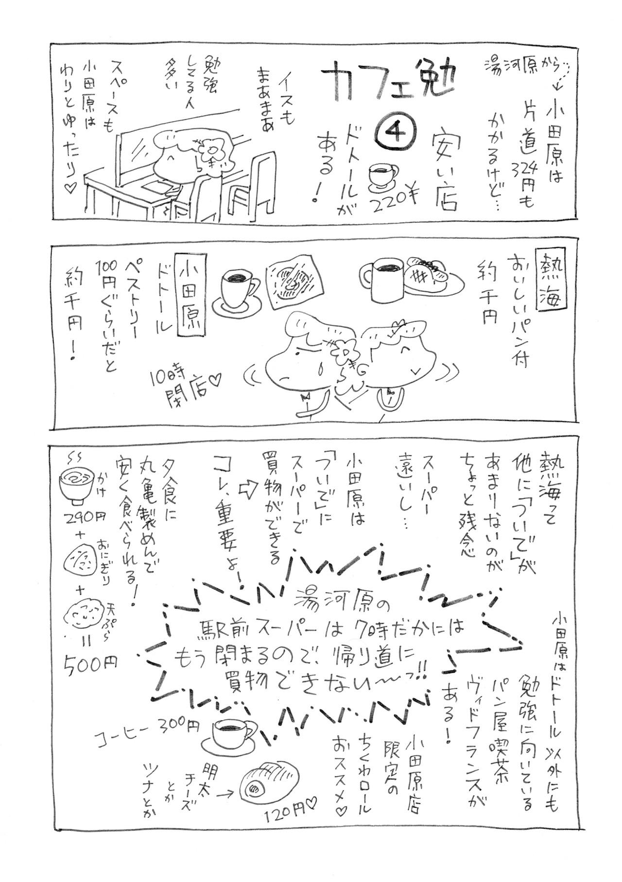 カフェ勉4