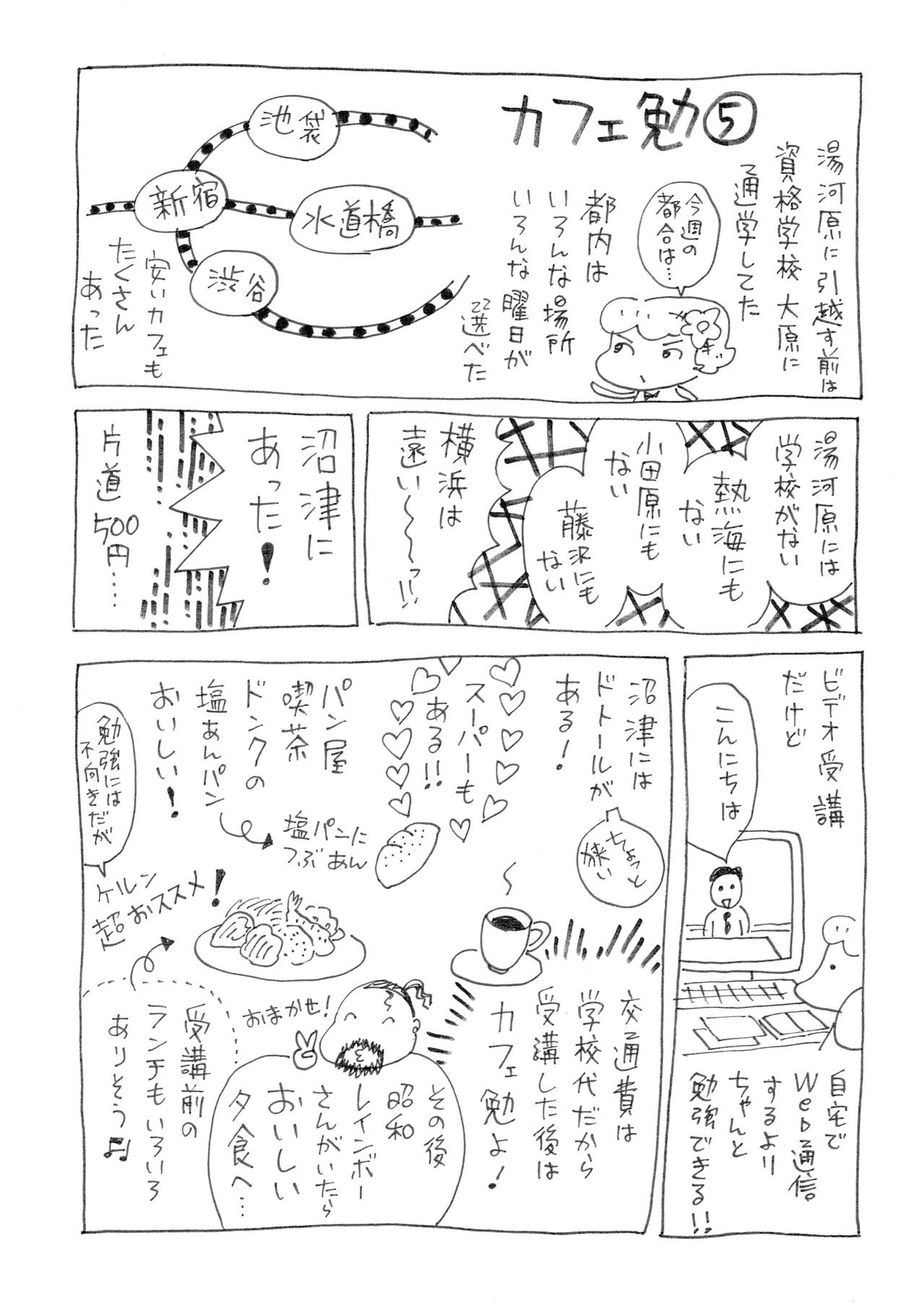 カフェ勉5