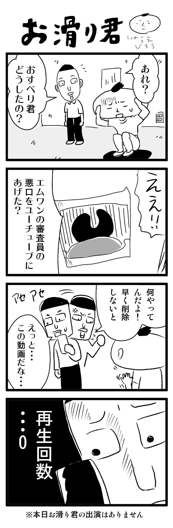 おすべり君2